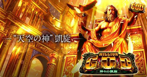 「神々の凱旋」の画像検索結果